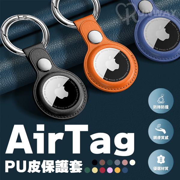 【贈雙面保護貼】AirTag 皮革質感 定位器 PU材質 雙面開孔 保護殼 保護套 防撞防摔 鑰匙圈 蘋果