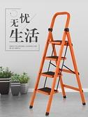 折疊梯 家用折疊梯加厚梯凳 室內人字梯爬梯 伸縮梯步梯多功能扶梯