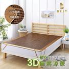 3D頂級碳化麻將蓆 雙人5尺 棉繩專利 涼蓆 涼席 蜂巢式止滑透氣網 省電必備 BEST寢飾