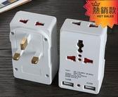 轉接頭 免運旅行插座 全球通雙USB轉換插頭 萬用轉英規轉換插頭823E 快速出貨