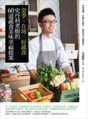(二手書)當季×在地×好蔬食:史丹利煮廚的60道蔬食美味幸福提案