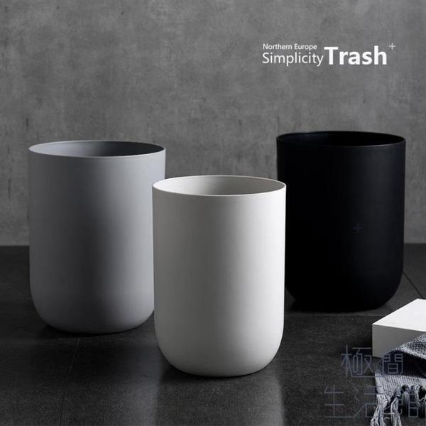 北歐垃圾桶家用客廳臥室廚房辦公室簡約無蓋【極簡生活】