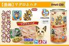 【寵物王國】日本AkikiA漁極無穀貓罐...