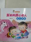 【書寶二手書T6/少年童書_DRG】幫助與關心他人 : 讓我樂觀_陳俊紅