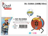 【台北益昌】台灣製 電精靈 DL3100A 3蕊3.5 100呎(30m) 工業級動力電纜輪座 延長線輪座