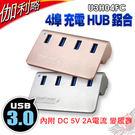 [ PC PARTY ] 伽利略 U3H04FC USB 3.0 HUB 集線器 內附 DC 5V 2A電流 變壓器