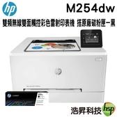 【搭202A原廠碳粉匣一黑 登錄送好禮】HP Color LaserJet Pro M254dw 無線網路觸控雙面彩色雷射印表機