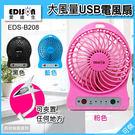 可傑  愛迪生  EDISON  EDS-B208  大風量USB電風扇  可夾式  風力強  附掛繩.支架.電池  寶可夢 必備商品!