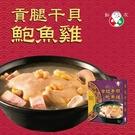 飯友.貢腿干貝鮑魚雞(禮盒)﹍愛食網