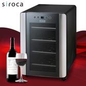 siroca crossline 紅酒櫃(SNE-W2312B)