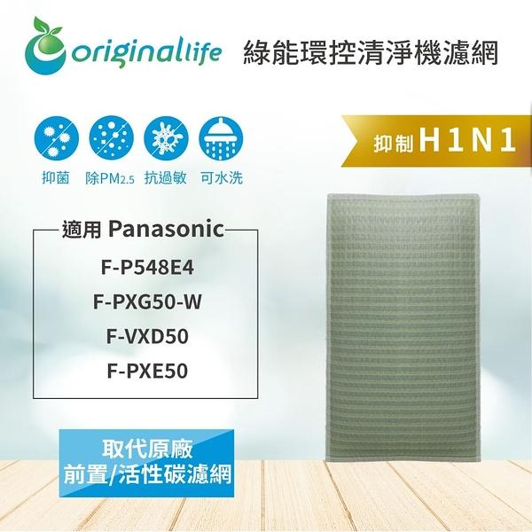 Panasonic F-P548E4、F-PXG50-W、F-VXD50、F-PXE50 等 空氣清淨機濾網【Original life】長效可水洗