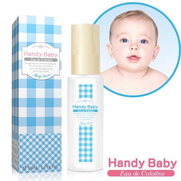 (買一送一)【Handy Baby】純淨貝比淡香水50ml
