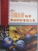 【書寶二手書T5/文學_XAX】2005台灣文學教學學術研討會論文集_林靜玫等