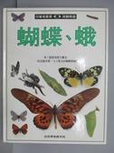 【書寶二手書T5/少年童書_QBA】目擊者叢書-蝴蝶蛾