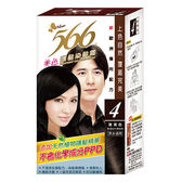 566 護髮染髮霜 4號栗黑色【躍獅】