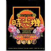 台語時光機 原聲精選CD (12片裝)