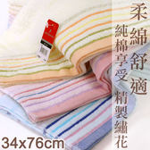 【esoxshop】╭*piace & piaca deng 漾彩橫紋毛巾╭*居家必備良品《毛巾/澡巾》