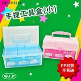 【量販10組】NO.CP3311 手提工具盒(小) 文書盒 收納盒 小物盒 資料盒 便利盒 辦公收納 開學季