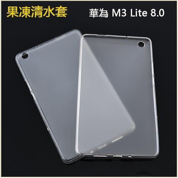 磨砂清水套 HUAWEI 華為 Media Pad M3 Lite 8.0 保護套 防摔 超薄 全包邊 清水套 M3 青春版 8吋 軟殼