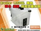 Brother LC539XL 黑防 填充式墨水匣 短版滿匣 J100/J105/J200