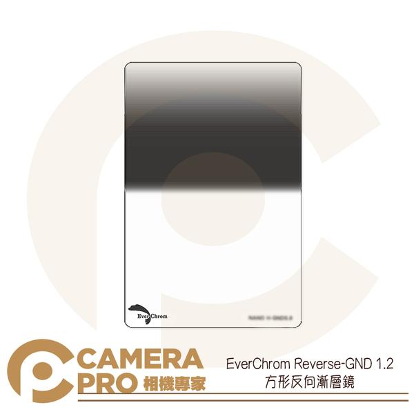 ◎相機專家◎ EverChrom Reverse-GND 1.2 方形反向 漸層鏡 含磁吸框 100x150mm 公司貨