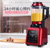 豆漿機破壁料理機加熱家用全自動多功能輔食豆漿養生機220V igo 曼莎時尚