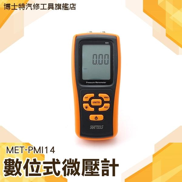 數字壓差計 手持電子微差壓計  2.49kpa精密壓差表 數顯壓力表 壓差表 博士特汽修