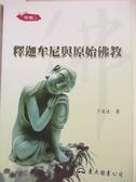 【書寶二手書T1/宗教_GZI】釋迦牟尼與原始佛教