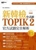 (二手書)新韓檢中高級TOPIK2官方試題完全解析
