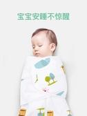 嬰兒防驚跳睡袋繈褓抱被新生新兒包被寶寶夏季薄款包巾防驚嚇神器 米娜小鋪
