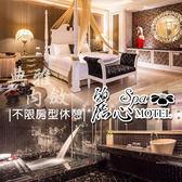 【台中麗心精品旅館】2人不限房型休息券