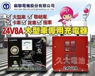 【久大電池】麻聯電機-最耐用最專業 V2408 24V8A 定電流充電機 段數調整 反接保護 24V車型用