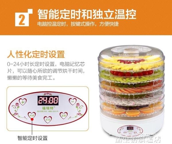 小型食品烘乾機乾果機水果蔬菜肉類寵物食物脫水風乾機家用LX220V交換禮物