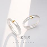 戒指:純銀一米陽光情侶戒指男女  【新飾界】 新飾界