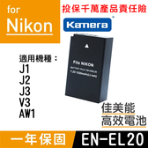 御彩數位@尼康Nikon EN-EL20 佳美能電池J1 J2 J3 V3 AW1一年保固 電池