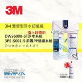 3M DWS6000-ST智慧型雙效淨水系統+前置PP過濾系統3PS-S001-5 #贈P165-BN前置濾心【兩入超值組】│ 極淨水