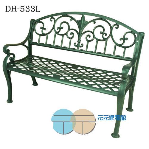 優質藝術鑄鋁組合式戶外休閒椅/公園椅DH-533L(雙人椅)