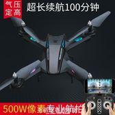航拍無人機高清專業超長續航飛行器成人充電玩具四軸耐摔遙控飛機 生活故事