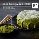 【起士公爵】新上市!靜岡熔岩抹茶布朗尼蛋糕6吋 含運價880元