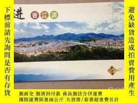 二手書博民逛書店走進晉江源罕見郵資明信片Y224532 郵局 郵局 出版2005