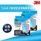 【量販兩片】3M T10AB-F 極淨型清淨機專用濾網 除溼/除濕/防蹣/清淨/PM2.5
