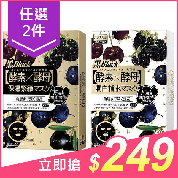 (任選2件$249)Sexylook 黑酵素黑面膜(4片入) 保濕緊緻 /潤白補水 款式可選【小三美日】