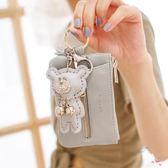 女式鑰匙包女迷你韓國多功能可愛簡約創意小零錢鎖匙包扣 全館免運