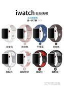 錶帶 iwatch3/4錶帶運動Apple watch4錶帶硅膠3代蘋果手錶錶帶1/2/3/4代硅膠 古梵希