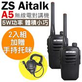 【2入組 加贈手持麥克風】ZS Aitalk A5 無線電對講機 5W大功率 體積輕巧 省電功能 迷你 免執照