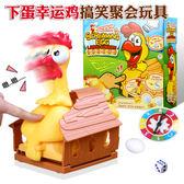 創意惡搞怪下蛋雞玩具 益智親子游戲下蛋幸運雞 擠雞蛋有聲玩具·享家生活館