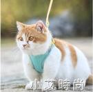 貓咪牽引繩家用背心式胸背帶可愛防掙脫遛貓繩狗狗溜貓鏈寵物專用 小艾新品