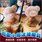 台灣出貨 可愛小熊冰塊模具100ml(大) 製冰盒 製冰塊 食用級矽膠 冰塊盒 冰磚盒 製冰格 小熊造型冰