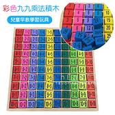 彩色九九乘法表玩具積木 兒童玩具 早教玩具 學習玩具