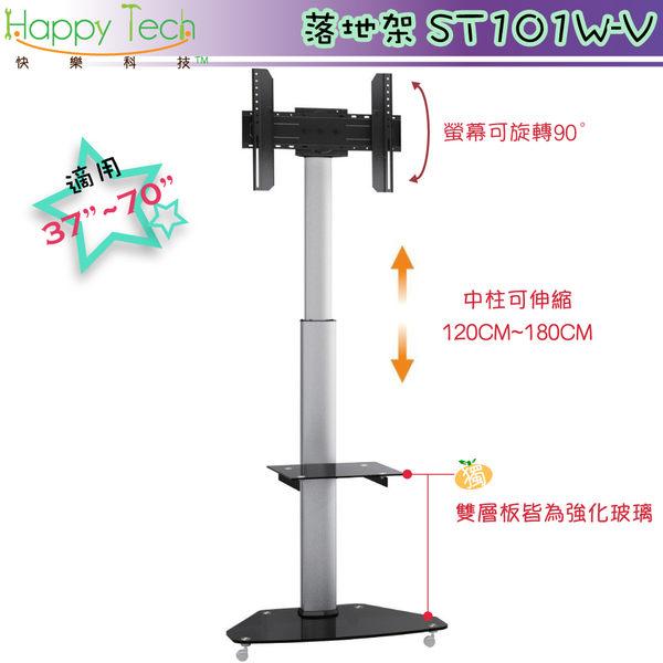 【快樂壁掛架】ST101W-V 螢幕可旋轉移動式電視 立架 落地架 37-70吋 電漿液晶螢幕電視移動式落地架